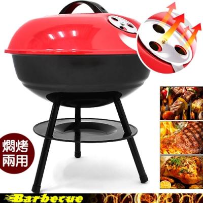 14吋小蘋果燒烤爐    帶蓋子燜燒烤肉網爐具