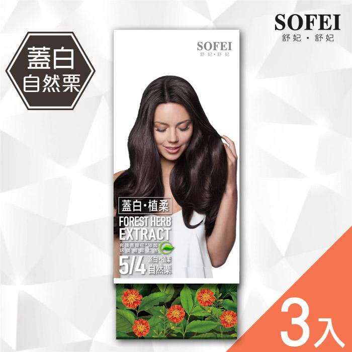 【SOFEI 舒妃】型色家植萃添加護髮染髮霜-蓋白.植柔-5/4自然栗(3入)