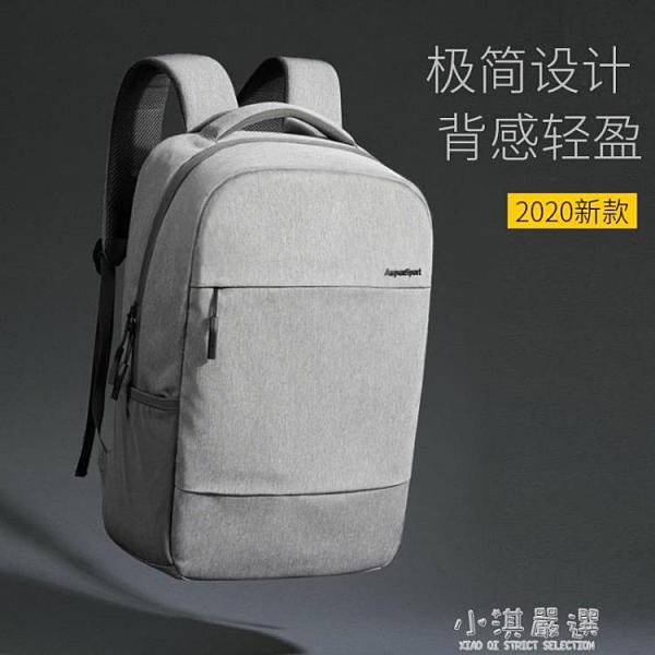 簡約電腦背包男士雙肩包商務旅行包時尚潮流初中學生書包女大學生CY『小淇嚴選』