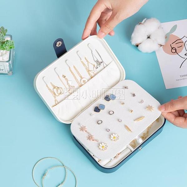 首飾收納盒耳飾耳環飾品項鏈耳釘手飾品收納盒ins風首飾盒大容量 小明同學