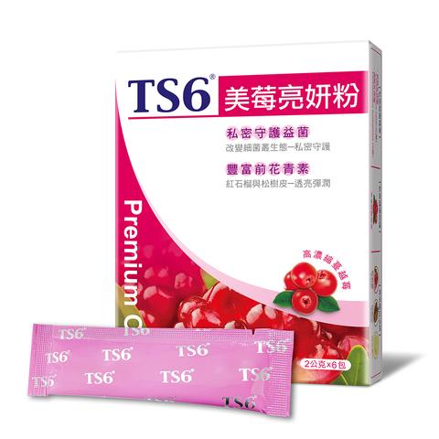TS6 美莓亮妍粉6入/盒