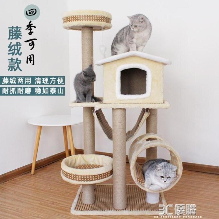 貓爬架貓窩貓樹一體大型四季通用豪華實木貓別墅房子跳臺玩具架子