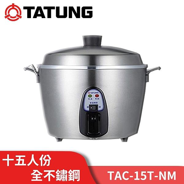 【送隔熱手套】 TATUNG大同 15人份全不鏽鋼電鍋 TAC-15T-NM