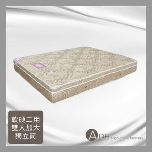 【多瓦娜】亨利三線高級緹花軟硬兩用雙人加大獨立筒床墊-6尺150-29-C