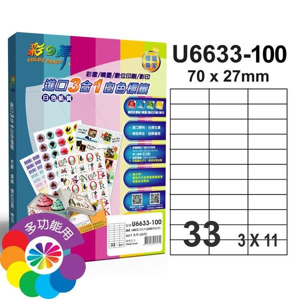 彩之舞 3合1白色標籤 3x11直角 33格無邊 100張入 / 盒 U6633-100