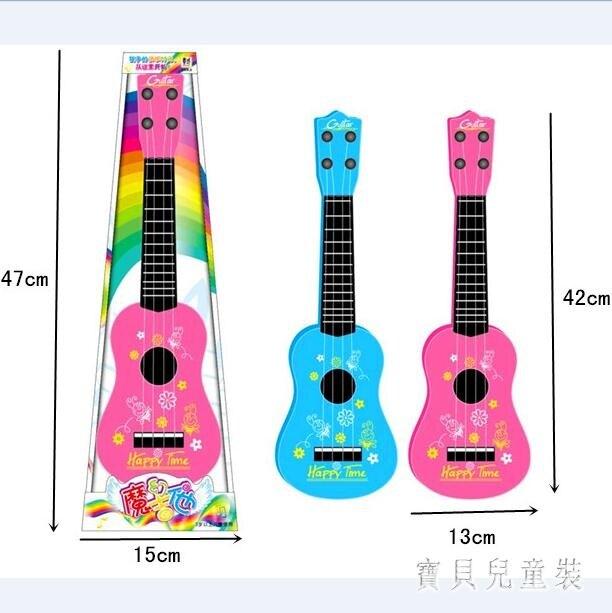 烏克麗麗 兒童吉他玩具可彈奏尤克里里樂器寶寶初學小吉他仿真小提琴女孩