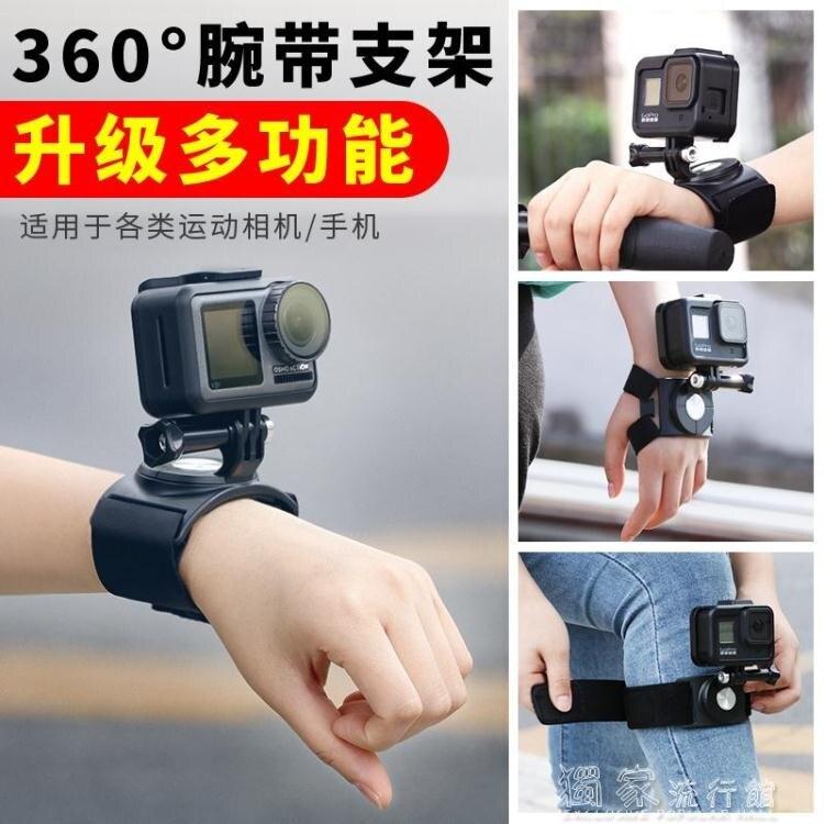 GoPro配件 GoPro配件gopro8配件gopro腕帶支架手機騎行拍攝支架第一視角vlog神器自行車腕 【交換禮物】