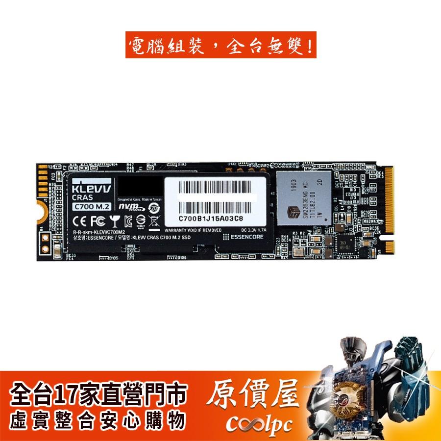 KLEVV科賦 CRAS C700 240G M.2/SSD固態硬碟/五年保/原價屋