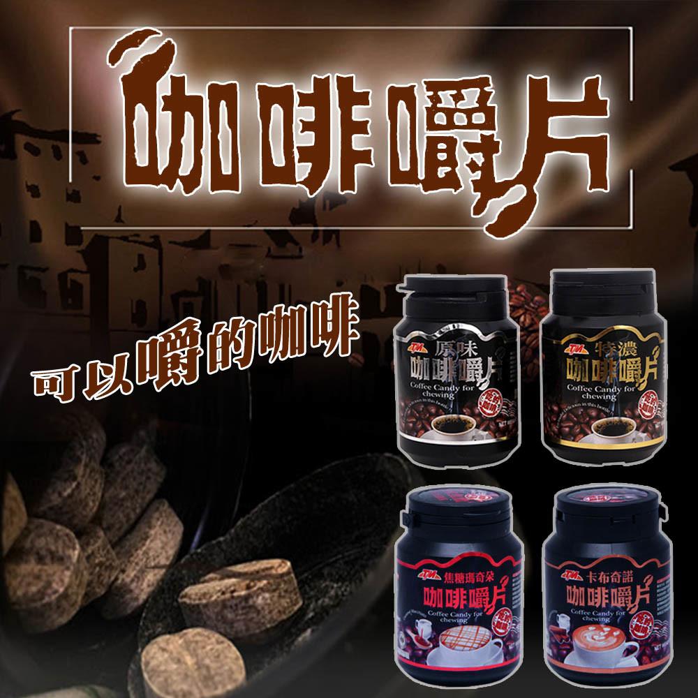 tmmit特級香濃咖啡口嚼片-四種口味任選(80g)