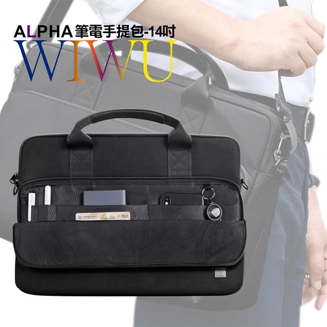 WiWU ALPHA 簡約達人筆電手提包 公文包 公事包 -14吋以下可用