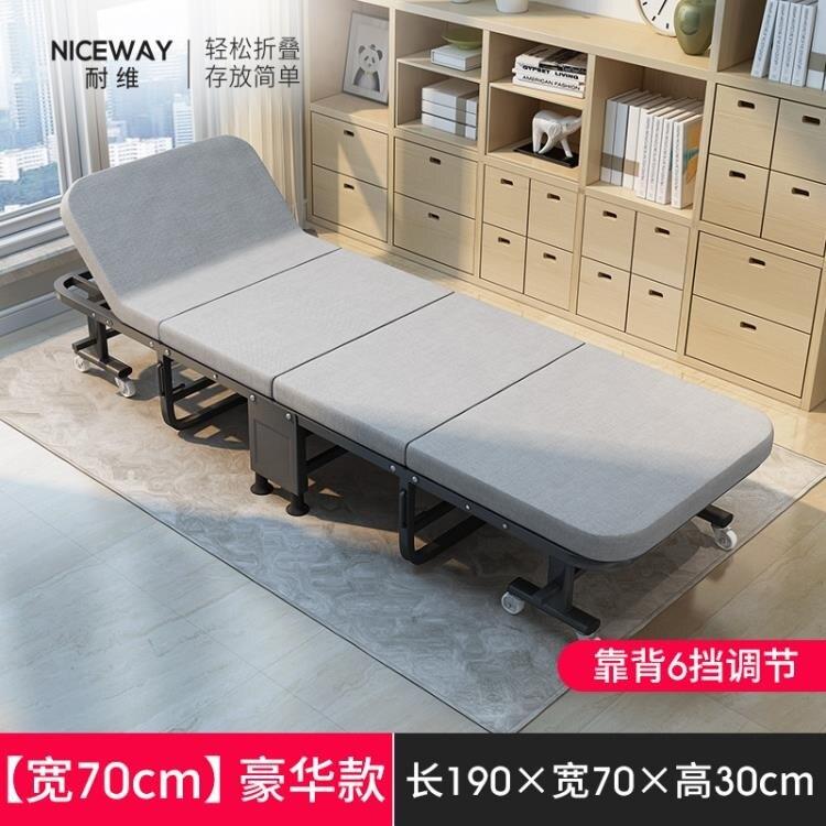 折疊床 單人辦公室午休午睡床簡易便攜家用經濟型硬板床四折陪護床