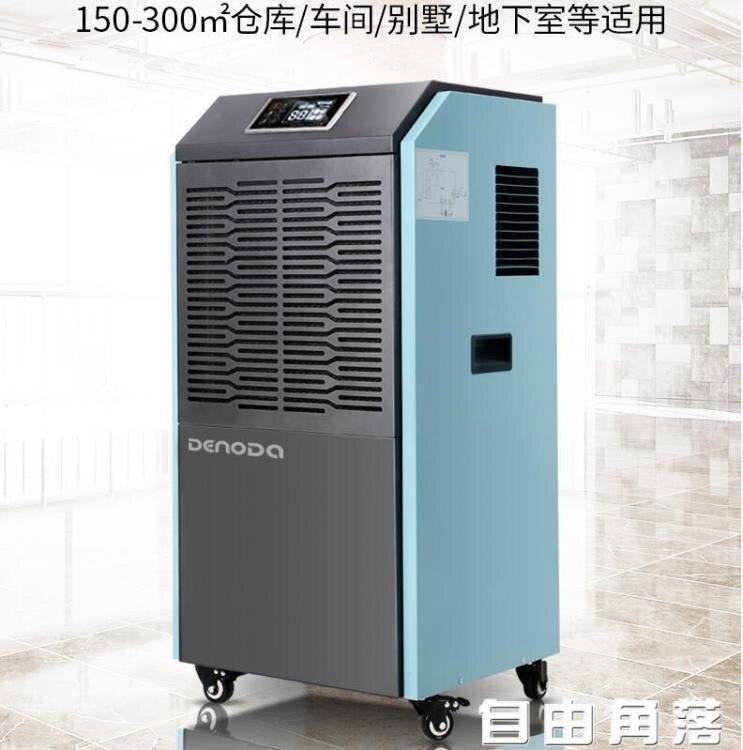 德國品牌德諾達工業除濕機倉庫大功率抽濕機地下室庫房除潮除濕機