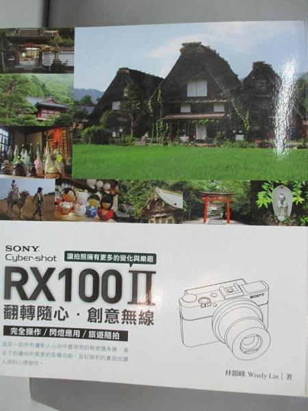【書寶二手書T4/攝影_DFO】SONY Cyber-shot RX100 II 翻轉隨心.創意無線_林顥峰