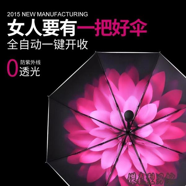 全自動雙層防曬傘upf50 折疊晴雨傘兩用女防紫外線太陽遮陽傘黑膠 傑森型男館