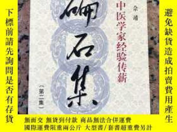 二手書博民逛書店《碥石集(第二集)——著名中醫學家經驗傳薪罕見》 乾淨品佳、完整