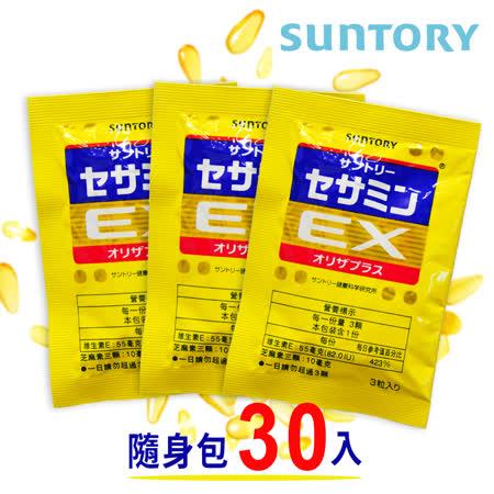 【三得利suntory】芝麻明E-30包*3錠 (隨身包)