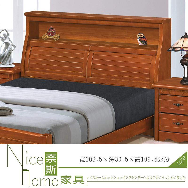 奈斯家具nice325-8-hl 菲妮拉6尺柚木色床頭箱