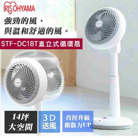 IRIS OHYAMA STF-DC18T 直立式3D循環扇 (公司貨)