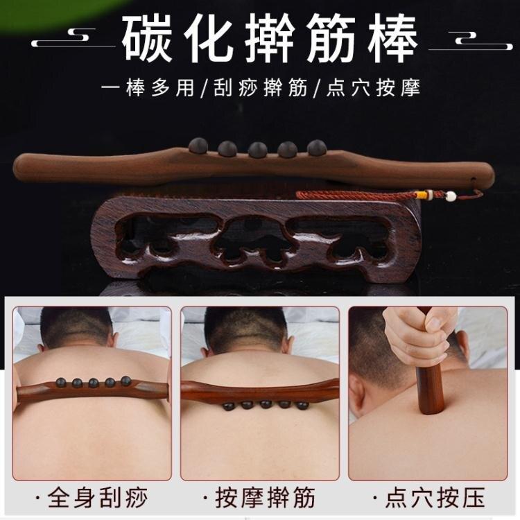 按摩器櫸木家用按摩搟筋棒美容院全身經絡疏通刮痧棒干趕筋棍刮肚子通用