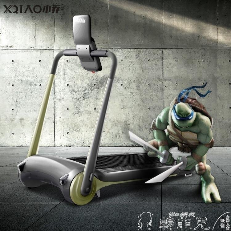 火爆夯貨~跑步機 小喬定製版忍者神龜跑步機家用款多功能超靜音迷你全折疊式小型
