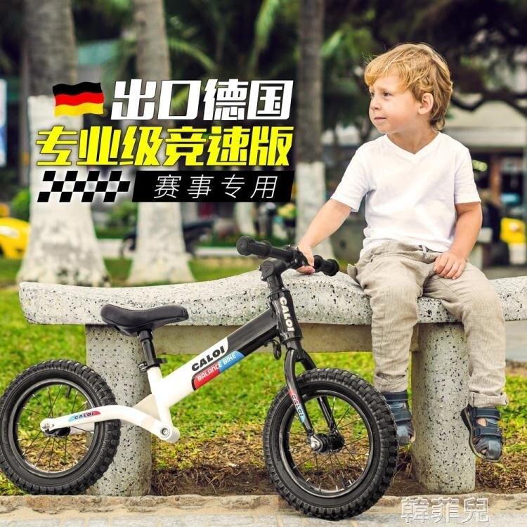 火爆夯貨~平衡車 平衡車1-3-6歲兒童自行車無腳踏滑步車男女孩寶寶網紅滑行車