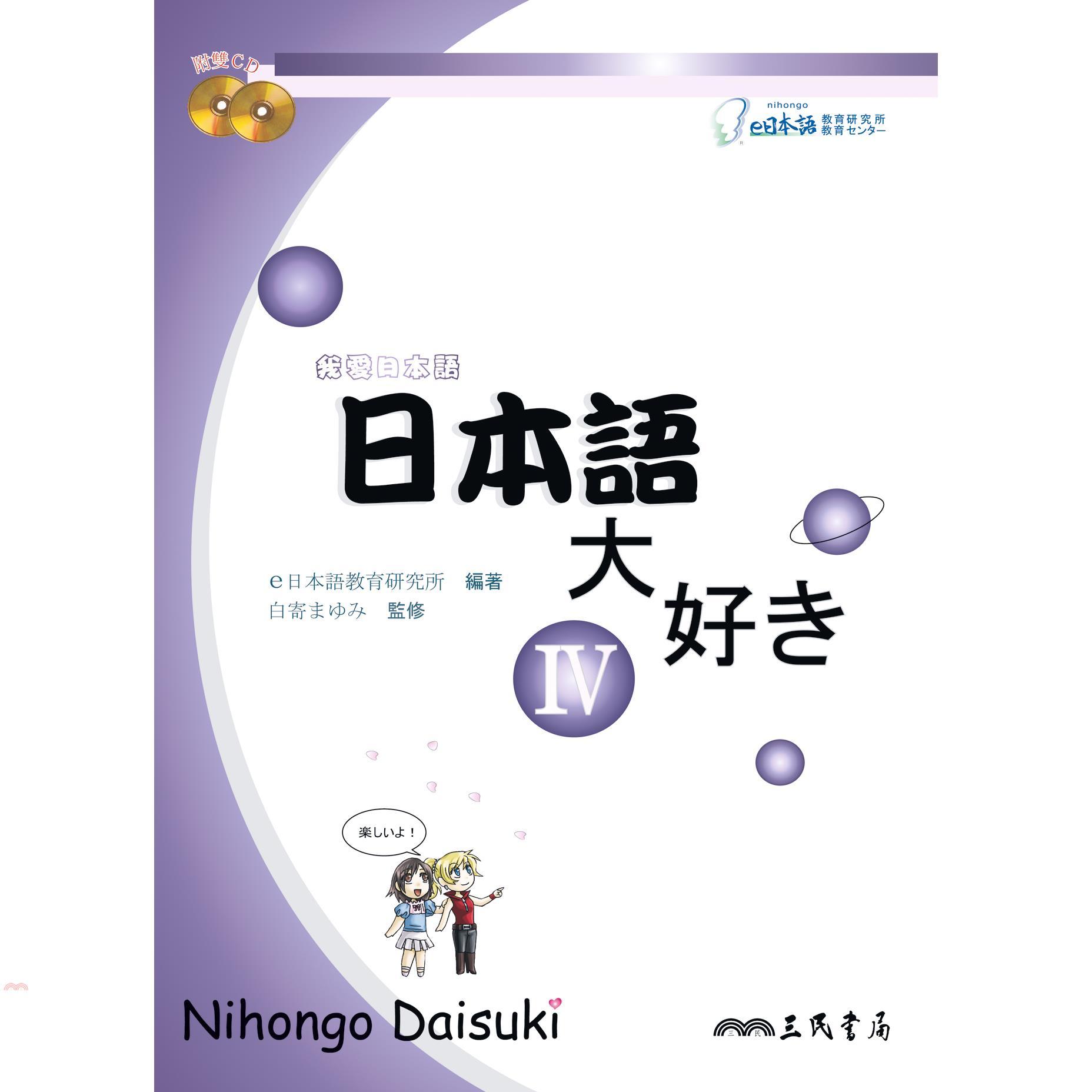 《三民》日本語大好き:我愛日本語Ⅳ(附CD)(精裝)[79折]