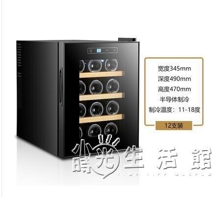 VNICE VN-12T小型恒溫迷你紅酒櫃恒溫酒櫃電子儲酒茶葉冷藏櫃家用 聖誕節全館免運