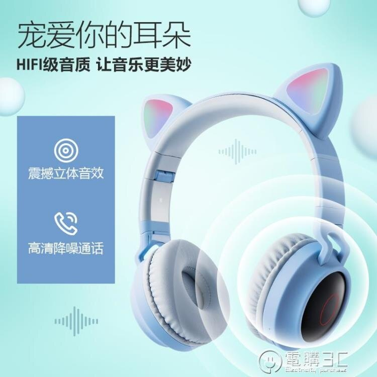 二次元頭戴式耳機藍芽游戲電競女生可愛學生適用華為臺式筆記本電 全館免運
