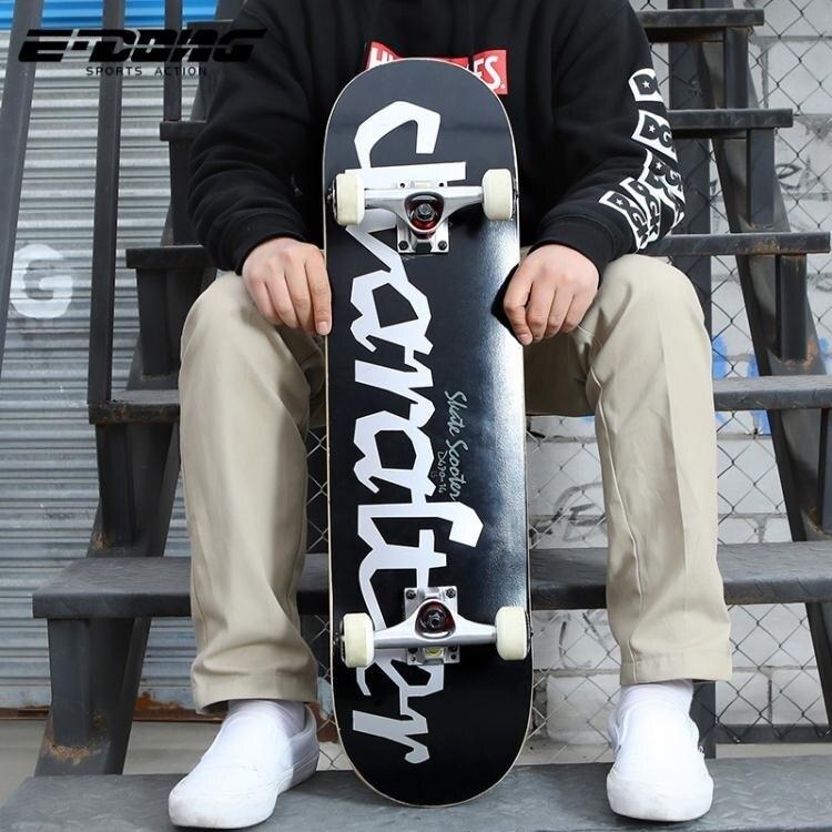 億動滑板初學者男女兒童青少年成人代步刷街專業雙翹板四輪滑板車jy【免運】交換禮物