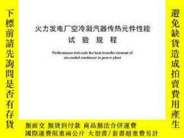 二手書博民逛書店中華人民共和國電力行業標準DL T罕見552—2015 火力發電