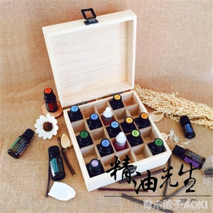 5ML/15ml純鬆木25格精油木盒收納盒展示盒可定做