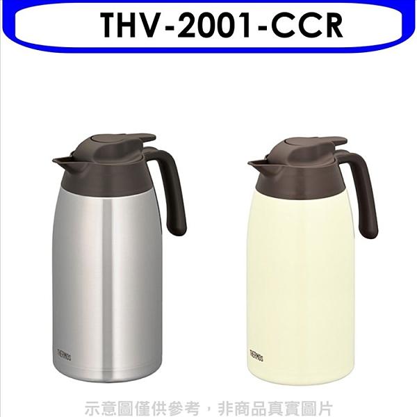 《快速出貨》膳魔師【THV-2001-CCR】2公升保溫壺CCR奶油白