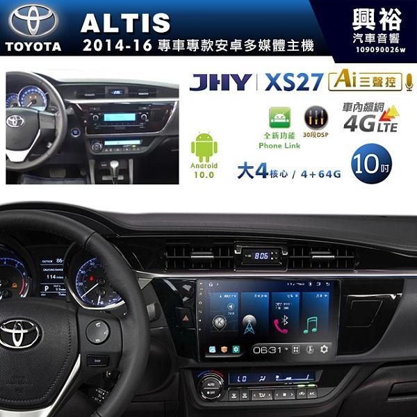 【JHY】2014~16年TOYOTA ALTIS專用10吋XS27系列安卓機*Phone Link+送1年4G上網*大4核心4+64