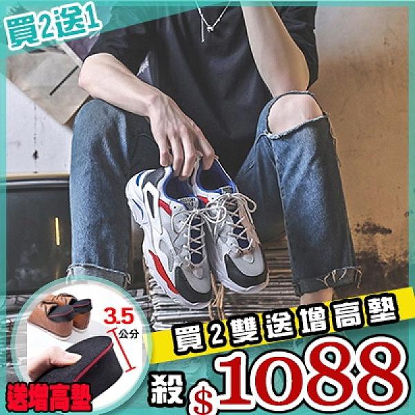 任選2+1雙1088運動鞋復古拼色透氣運動老爹鞋【08B-S0660】