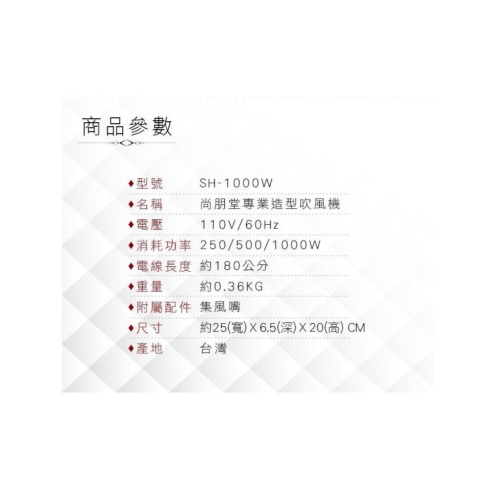 【禾同電商/全館免運】含稅發票刷卡~SH-1000W 尚朋SPT 堂專業三段造型吹風機(台灣製造)
