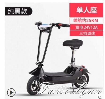 小海豚迷你電動滑板車新款電動成人車小型女士代步電瓶踏板車家用 HM 秋冬新品特惠