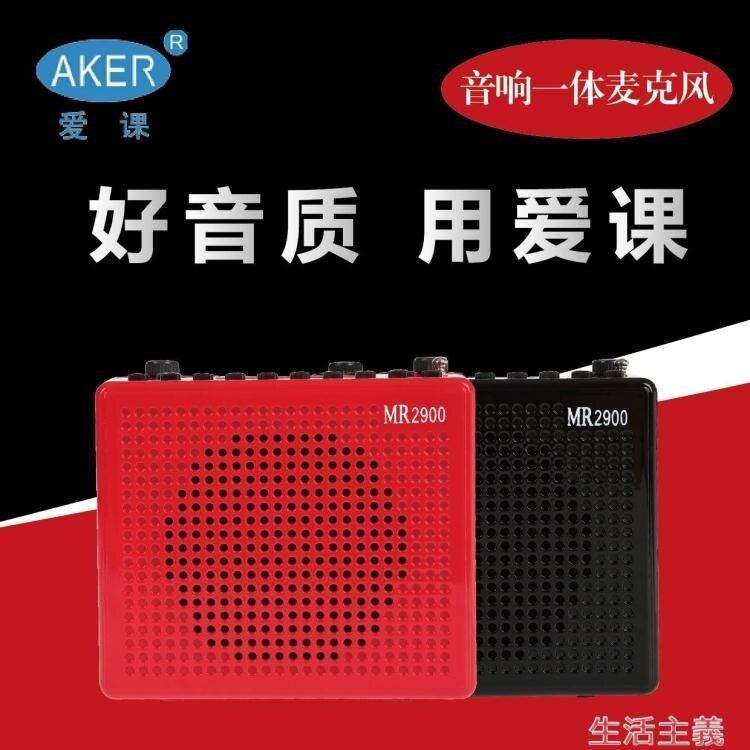 擴音器 AKER/愛課 mr2900娛樂晨練多功能擴音器帶錄音收音插卡擴音機 【618特惠】