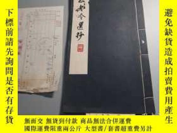 二手書博民逛書店罕見1961年,《忘老吟選抄》Y40176