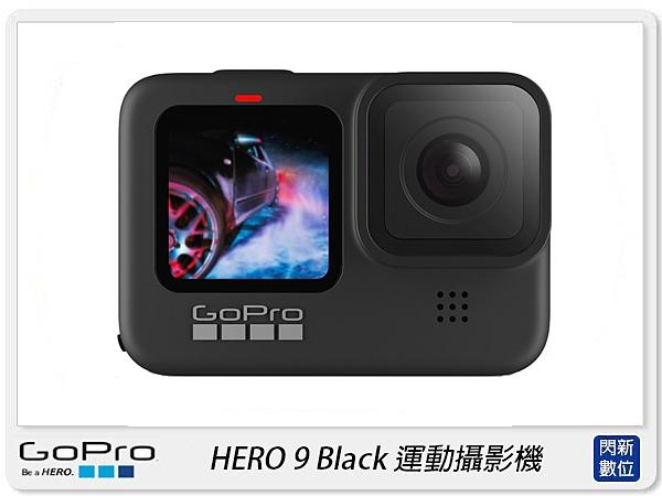 活動價! GOPRO HERO 9 BLACK 全方位攝影機 5K 防震3.0 運動相機 防水 ( hero9 ,公司貨)
