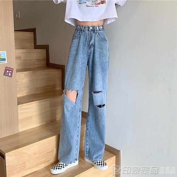 寬管褲 夏季2020年新款破洞寬鬆顯瘦高腰垂感闊腿直筒褲女牛仔長褲ins潮 印象