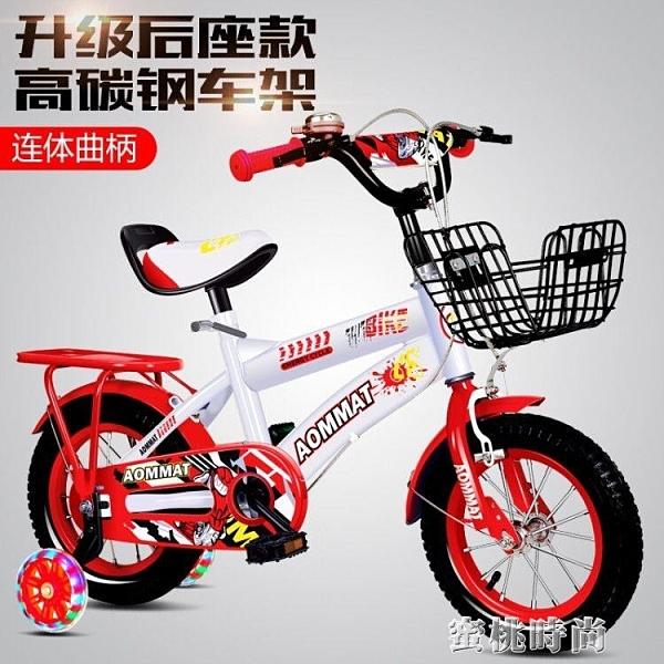 兒童自行車3-6-9歲男孩女孩12寸14寸16寸18寸20寸童車腳踏車單車 【MG大尺碼】