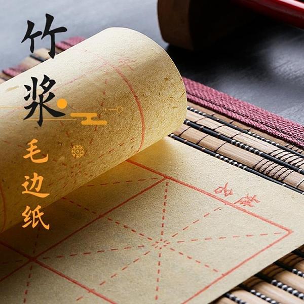 米字格毛邊紙初學者書法練習紙專用寫練毛筆字的字紙練字用紙元書紙宣紙28格15書寫紙 一木良品