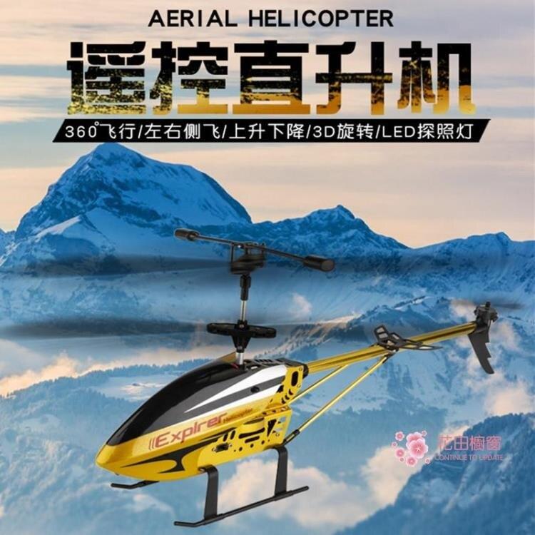 無人機 合金飛機充電耐摔 無人機 直升飛機模型兒童玩具男孩生日禮物
