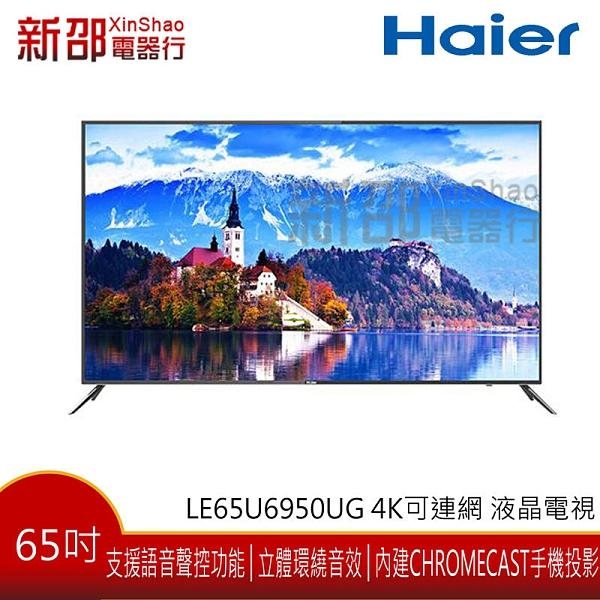 *~新家電錧~*【Haier海爾 LE65U6950UG】4K Android TV 【實體店面】
