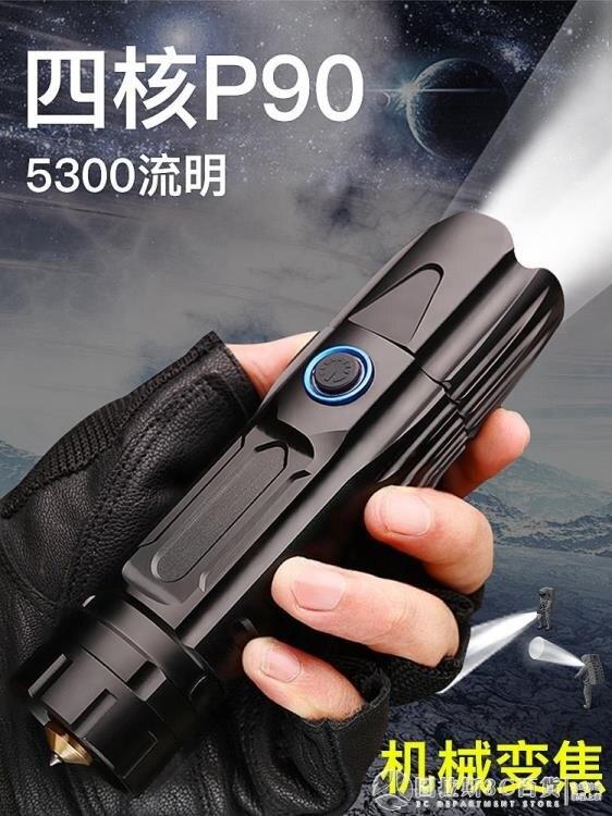 手電筒 銘久P90 強光手電筒 可充電手電筒 超亮遠射戶外氙氣燈 大功率5300流明 樂樂百貨