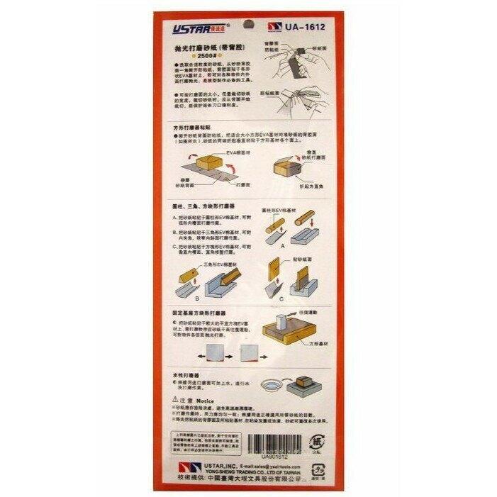 【鋼普拉】USTAR 優速達 鋼彈 模型專用 附背膠 打磨砂紙 #2500 35X90mm 4張入 UA1612