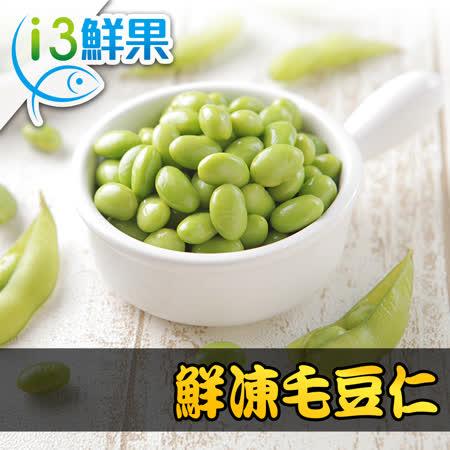 【愛上鮮果】鮮凍毛豆仁5盒組(200g±10%/盒)