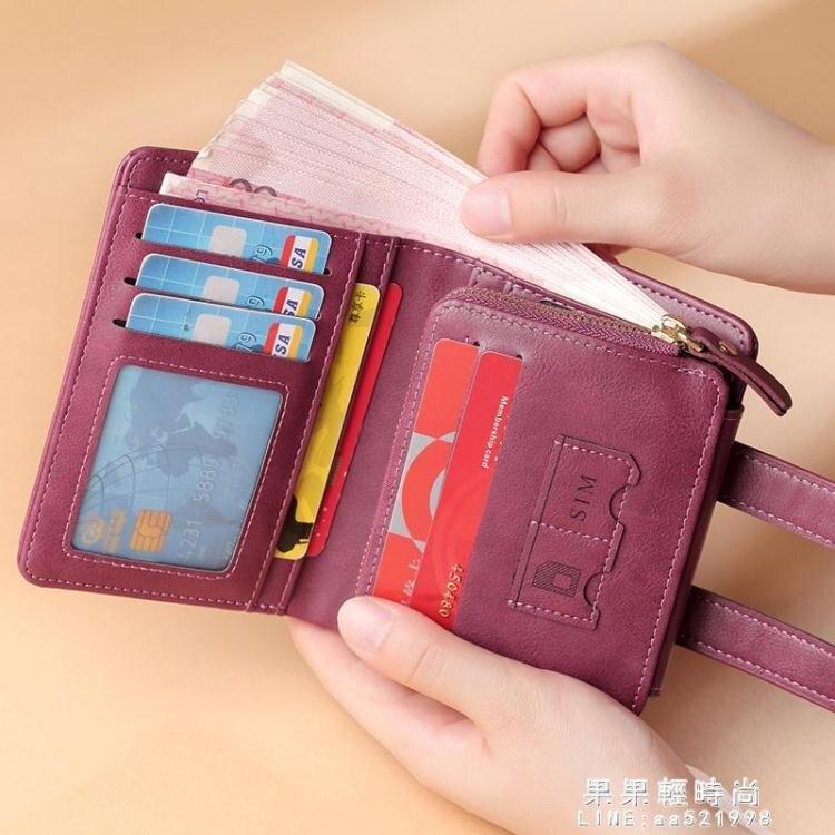 錢包女短款2020新款女士三摺青年多功能錢夾大容量皮夾拉鏈潮卡包【新品】