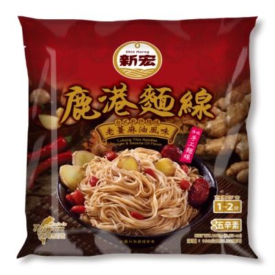新宏 鹿港麵線-老薑麻油風味100g/包*12