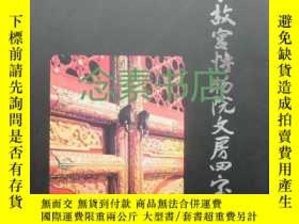 二手書博民逛書店《罕見北京故宮博物院文房四寶展 》中日對照版 1994年 圖版9